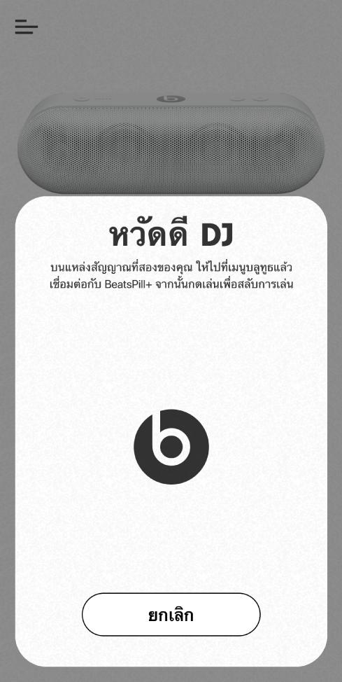 โหมด DJ ในแอพ Beats ที่กำลังรอเชื่อมต่อกับอุปกรณ์เครื่องที่สอง