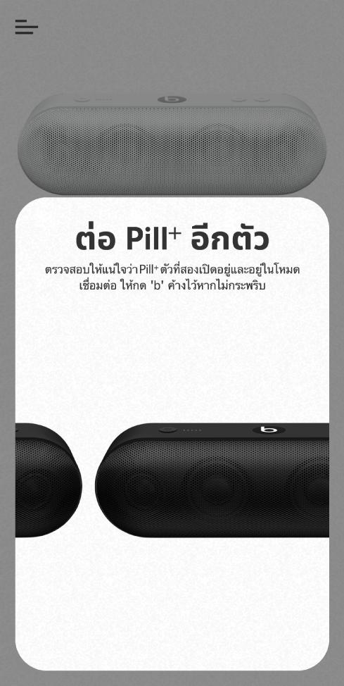 """หน้าจอ """"ต่อ Pill+ อีกตัว"""""""