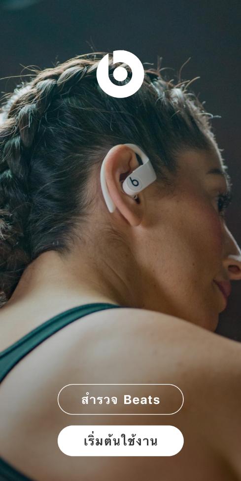 หน้าจอต้อนรับของแอพ Beats ที่แสดงปุ่มสำรวจ Beats และเริ่มต้นใช้งาน