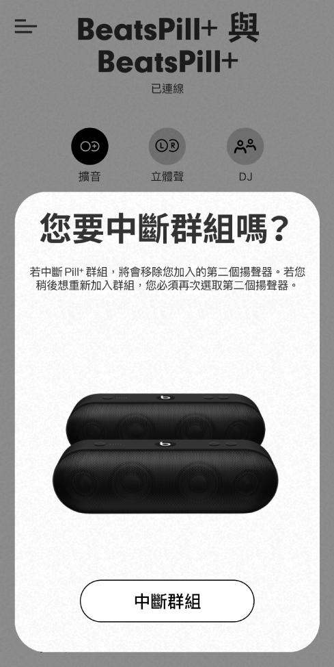 Beats App 顯示「中斷群組」卡