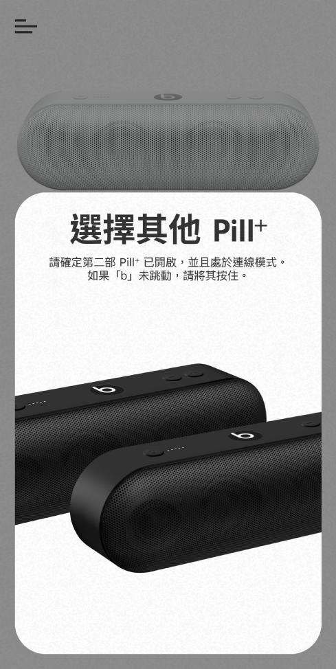 「取得另一個 Pill+」畫面