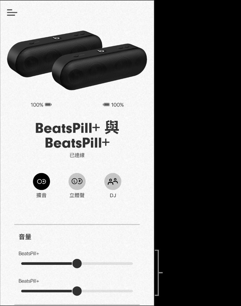 「擴音」模式中的 Beats App 畫面顯示兩個揚聲器的音量控制項目
