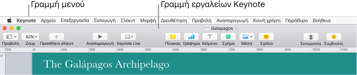 Η γραμμή μενού στο πάνω μέρος της οθόνης με τα μενού: Apple, Keynote, Αρχείο, Επεξεργασία, Εισαγωγή, Μορφή, Διευθέτηση, Προβολή, Κοινή χρήση, Παράθυρο, και Βοήθεια. Κάτω από τη γραμμή μενού εμφανίζεται μια ανοιχτή παρουσίαση Keynote με τα κουμπιά της γραμμής εργαλείων «Προβολή», «Ζουμ», «Προσθήκη σλάιντ», «Αναπαραγωγή», «Keynote Live», «Πίνακας», «Γράφημα», «Κείμενο», «Σχήμα», «Πολυμέσα» και «Σχόλιο» στο πάνω μέρος.