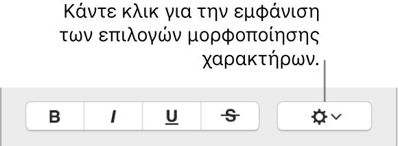 Το πλαίσιο επιλογής «Προηγμένες επιλογές» δίπλα στα κουμπιά Έντονα, Πλάγια και Υπογράμμιση.