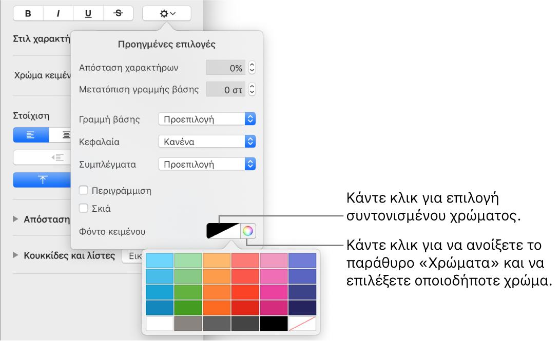 Χειριστήρια για την επιλογή ενός χρώματος φόντου για κείμενο.