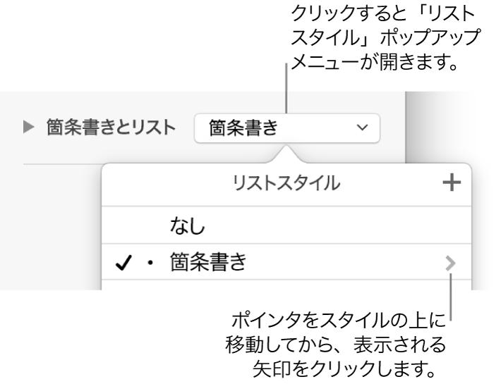 「リストスタイル」ポップアップメニュー。スタイルが1つ選択され、その右に矢印が表示されています。