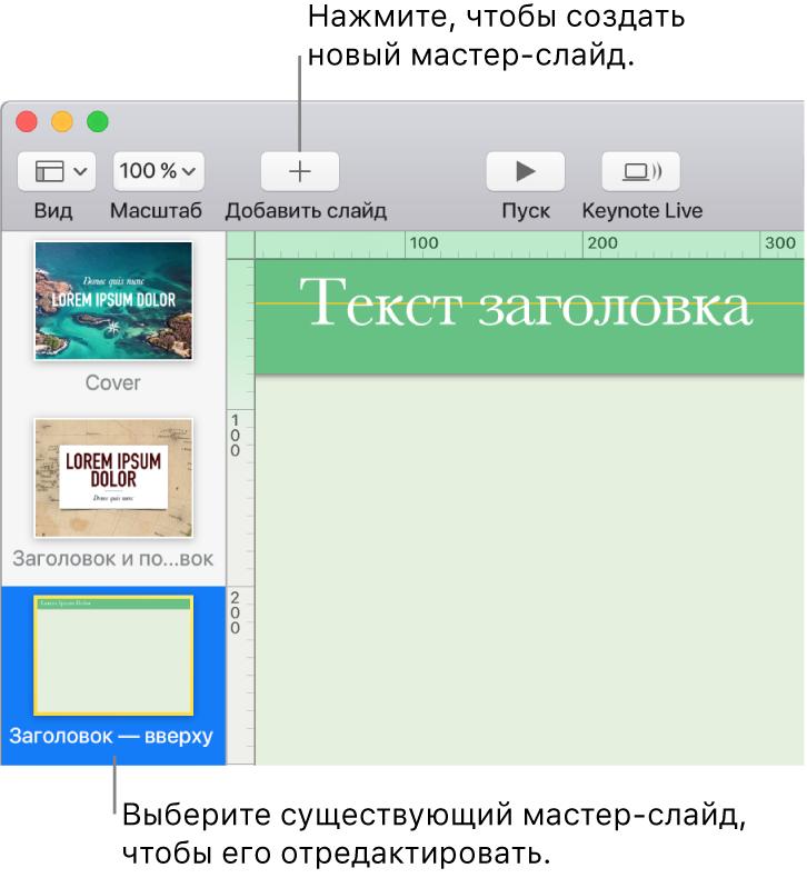 Мастер-слайд, на котором показан холст слайда с кнопкой «Добавить слайд» сверху в панели инструментов.