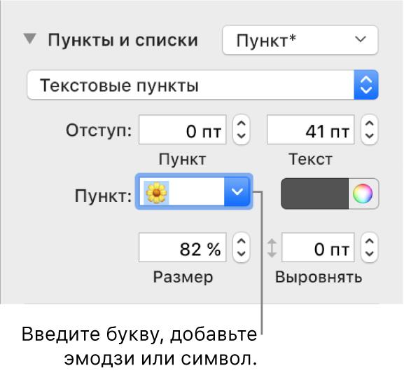 Раздел «Пункты, списки» вбоковой панели «Формат». Вполе «Пункт» показан эмодзи сцветком.