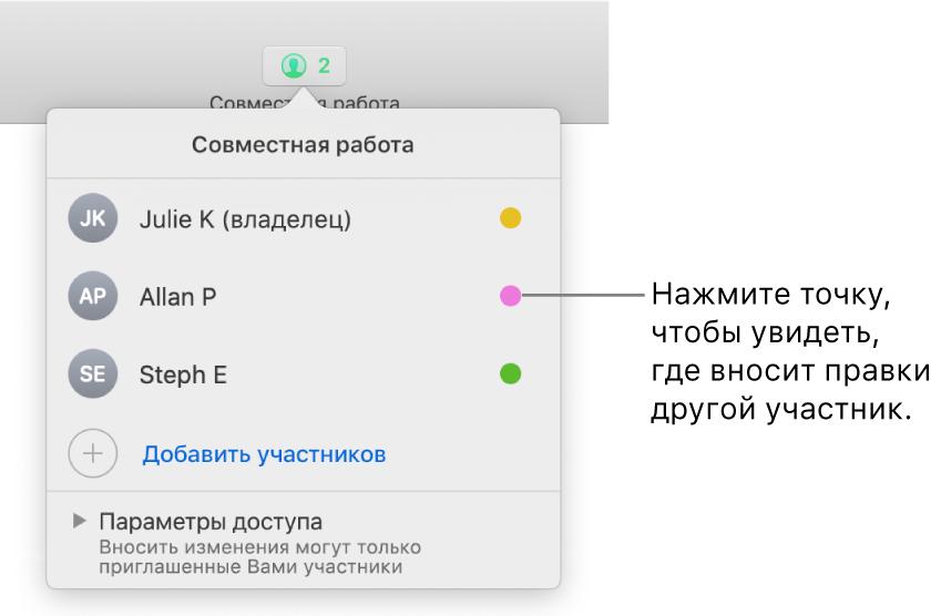 Список участников, вкотором значатся трое человек. Напротив каждого имени отображается точка определенного цвета.