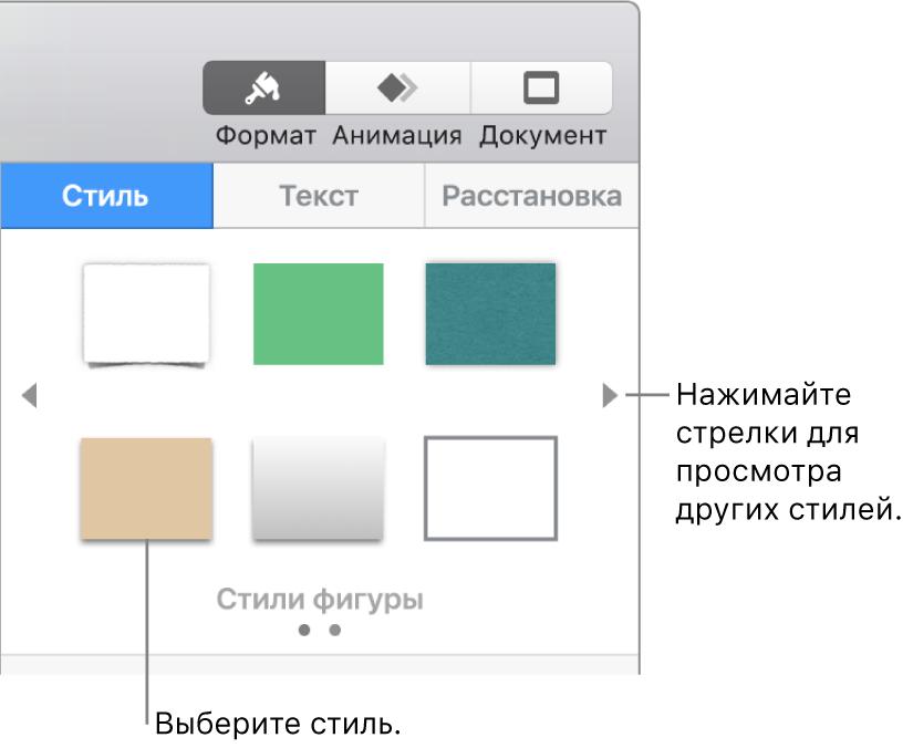 Вкладка «Стиль» в боковой панели «Формат» с шестью стилями объектов и стрелками навигации слева и справа.