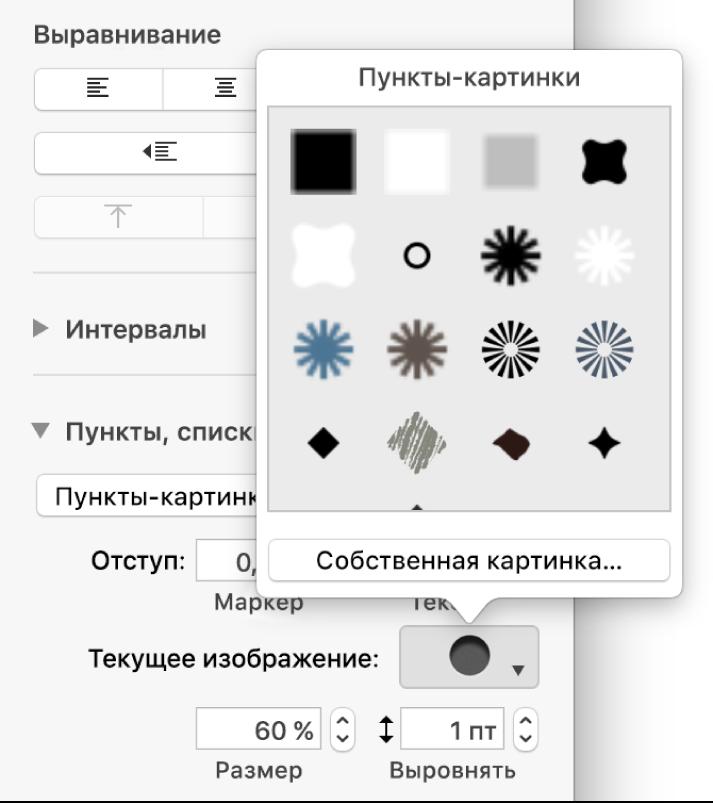 Всплывающее меню «Пункты‑картинки».