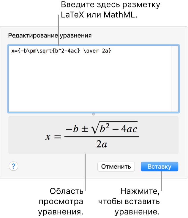 Диалоговое окно «Редактирование уравнения» с формулой для нахождения корней квадратного уравнения, созданного с помощью LaTeX в поле «Редактировать уравнение», и предварительный просмотр формулы.