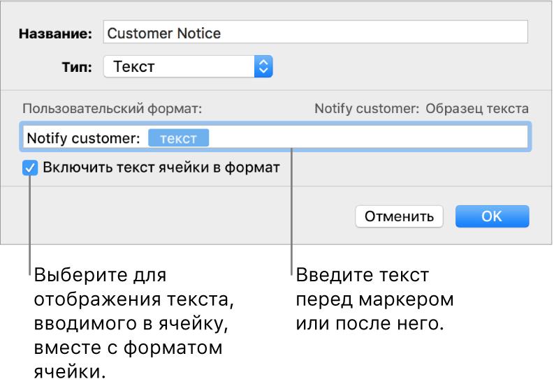 Произвольный формат текстовой ячейки.