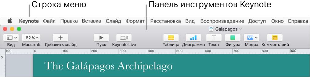 Вверху экрана находится строка меню, содержащая меню «Apple», «Keynote», «Файл», «Правка», «Вставка», «Формат», «Расстановка», «Вид», «Доступ», «Окно» и «Справка». Под строкой меню показана открытая презентация Keynote. Сверху расположена панель инструментов с кнопками «Вид», «Масштаб», «Добавить слайд», «Воспроизведение», «Keynote Live», «Таблица», «Диаграмма», «Текст», «Фигура», «Медиа» и «Комментарий».