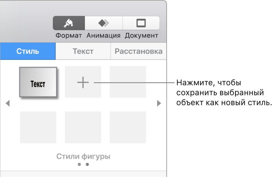 Вкладка «Стиль» в боковой панели «Формат» с одним стилем текстового блока, кнопкой «Создать стиль» справа от него и четырьмя пустыми заполнителями для стилей.
