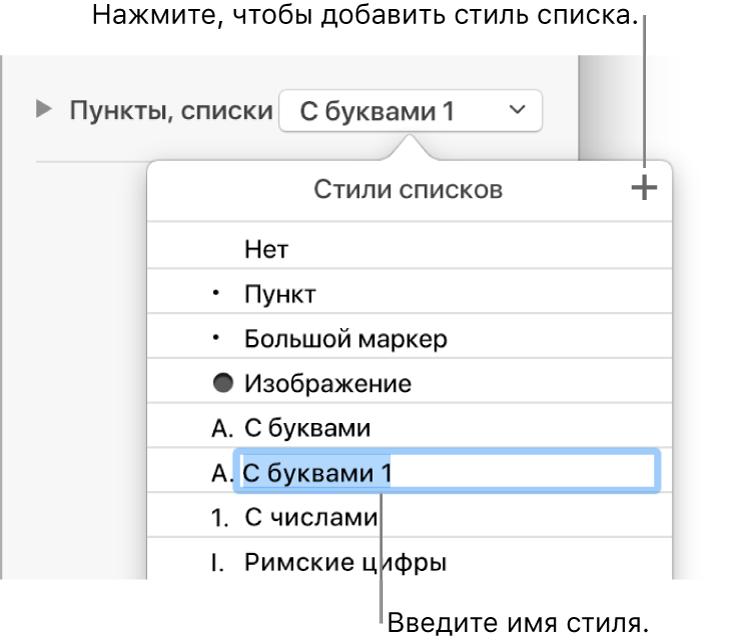 Всплывающее меню «Стили списков». Вправом верхнем углу расположена кнопка добавления, выбран текст-заполнитель имени стиля.