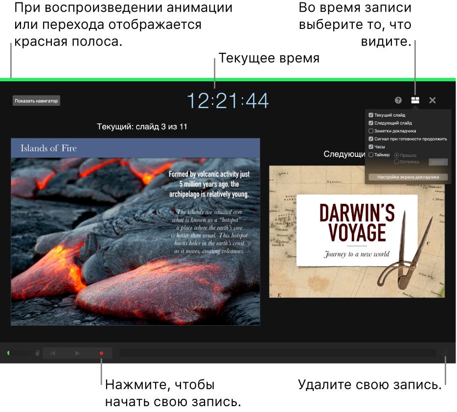 Снимок экрана с изображением режима записи голоса на экране докладчика. Отображаются текущий и следующий слайды, текущее время и элементы управления на экране докладчика. Кнопки запуска и останова записи, а также кнопка удаления записи находятся в нижней части монитора.
