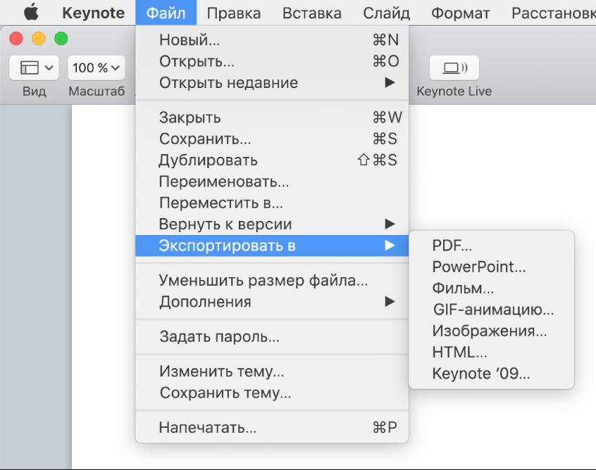 Меню «Файл» с выбранным пунктом «Экспортировать в» и подменю, в котором показаны варианты экспорта— PDF, PowerPoint, фильм, HTML, изображения и Keynote'09.