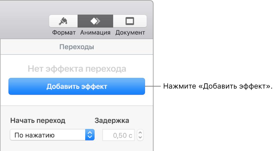 Кнопка «Добавить эффект» в разделе «Анимация» в боковой панели.