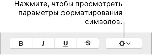 Кнопка «Показать дополнительные параметры» рядом с кнопками «Жирный», «Курсив» и «Подчеркнутый».