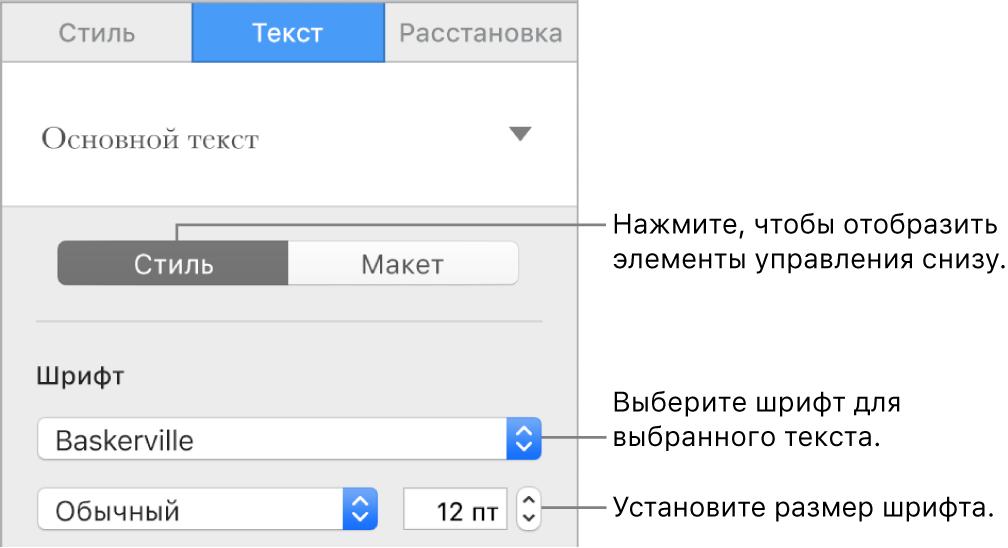 Элементы управления текстом в разделе «Стиль» боковой панели справа, позволяющие задать шрифт и его размер.
