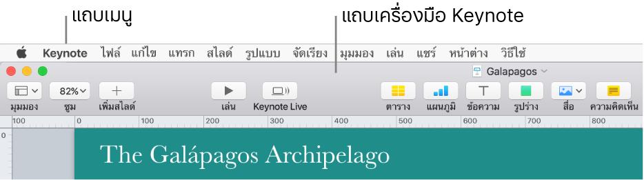 แถบเมนูที่ด้านบนสุดของหน้าจอ พร้อมเมนู Apple, Keynote, ไฟล์, แก้ไข, แทรก, รูปแบบ, จัดเรียง, มุมมอง, แชร์, หน้าต่าง และวิธีใช้ ที่ใต้แถบเมนูคืองานนำเสนอ Keynote ที่เปิดอยู่ พร้อมปุ่มแถบเครื่องมือเรียงกันที่ด้านบนสำหรับ มุมมอง, ซูม, เพิ่มสไลด์, เล่น, Keynote Live, ตาราง, แผนภูมิ, ข้อความ, รูปร่าง, สื่อ และความคิดเห็น