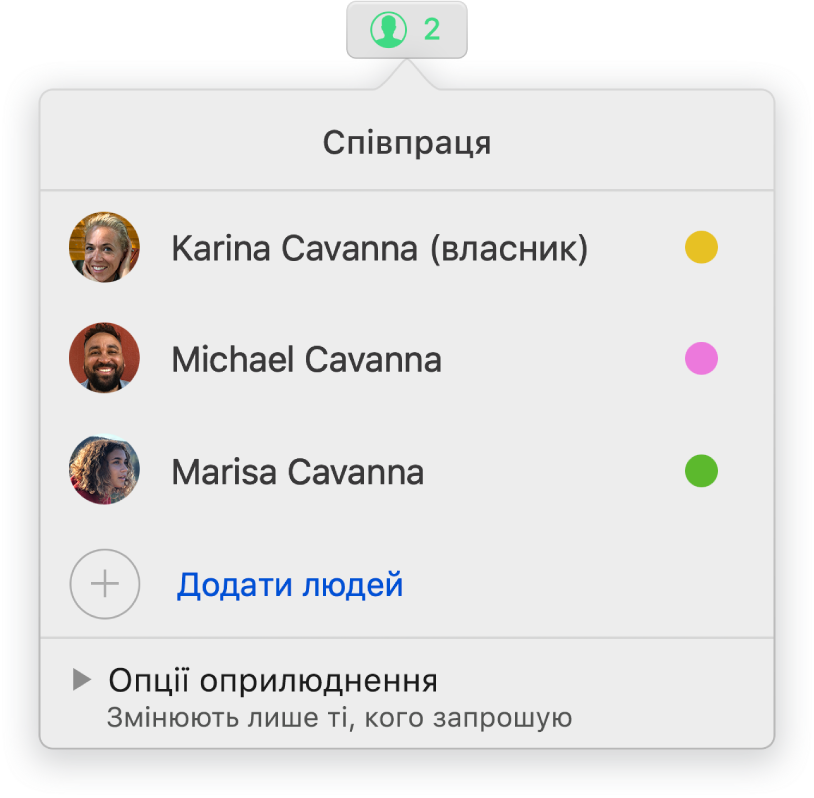 Меню «Співпраця» з іменами людей, які спільно працюють над презентацією. Опції спільного доступу відображаються під іменами.