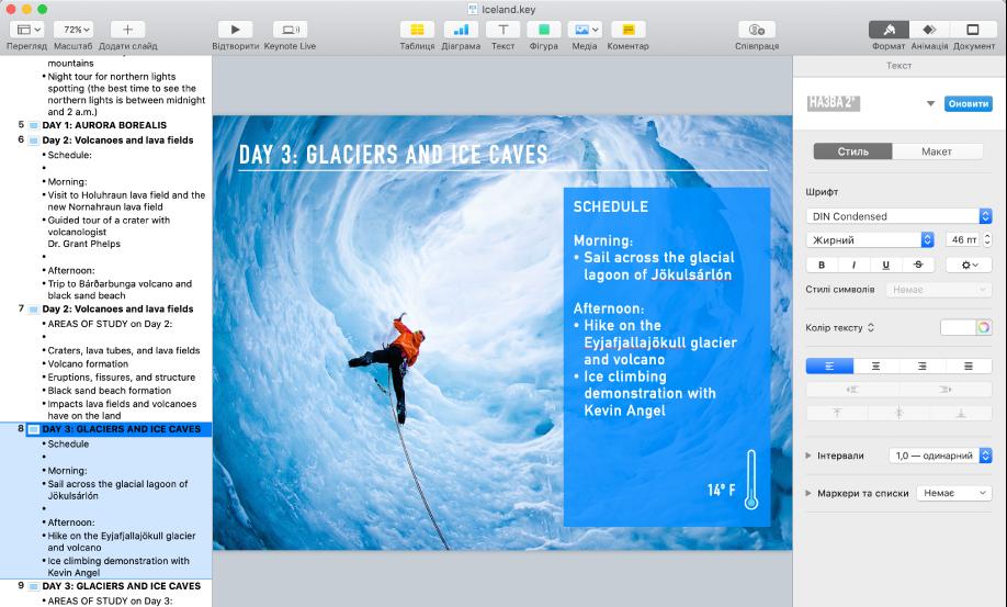 Режим структури зі структурою презентації на лівій боковій панелі, вибраним слайдом посередині і боковою панеллю «Формат» справа екрана.