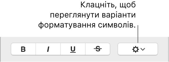 Позначка «Експертні параметри» поряд із кнопками «Жирний», «Курсив» і «Підкреслення».