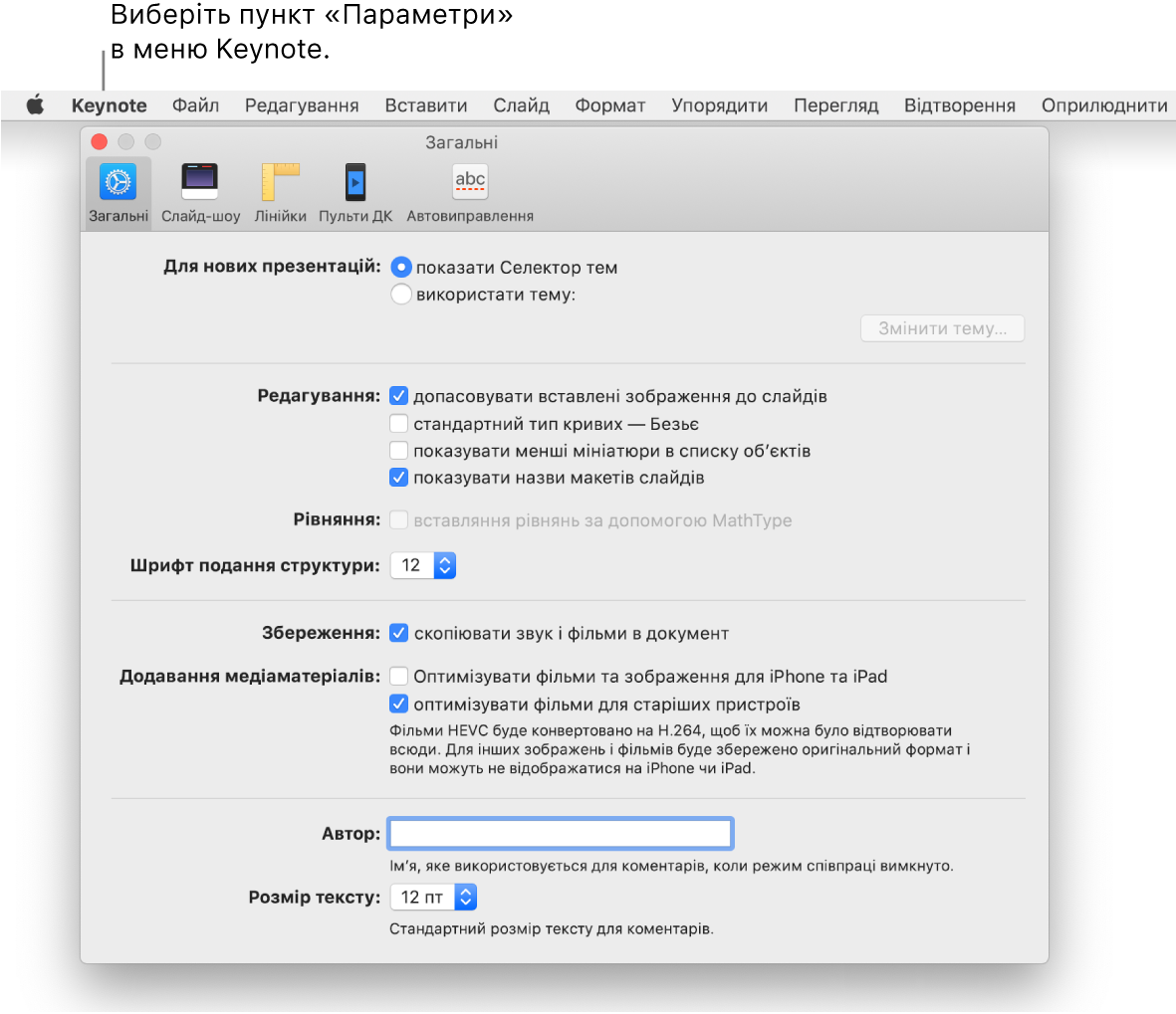 Вікно параметрів Keynote і панель «Загальні».