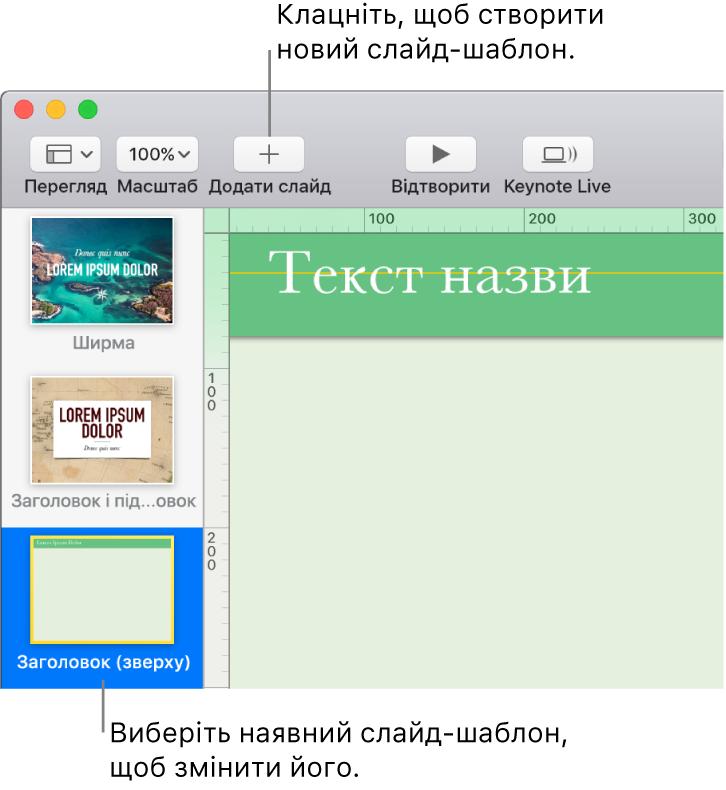 Майстер-слайд на полотні слайдів і кнопка «Додати слайд» угорі на панелі інструментів.