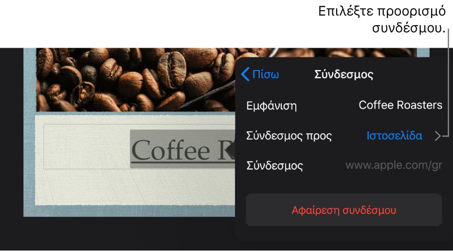 Το αναδυόμενο «Ρυθμίσεις συνδέσμου» με πεδία για «Προβολή», «Σύνδεσμος προς» (με επιλεγμένη την «Ιστοσελίδα») και «Σύνδεσμος». Στο κάτω μέρος υπάρχει το κουμπί «Αφαίρεση συνδέσμου».