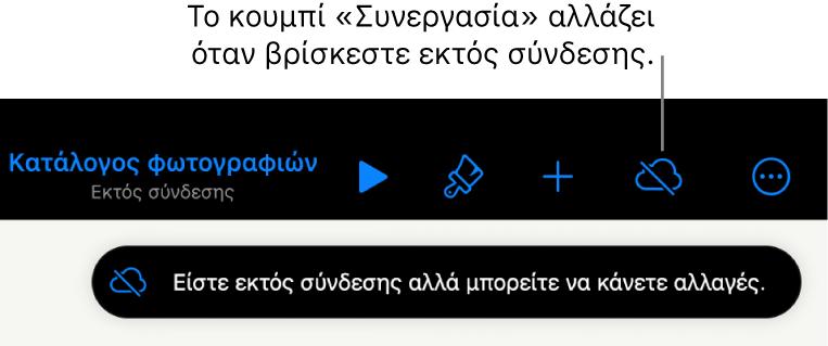 Τα κουμπιά στο πάνω μέρος της οθόνης, με το κουμπί «Συνεργασία» που έχει αλλάξει σε σύννεφο με μια διαγώνια γραμμή που το διαπερνά. Μια ειδοποίηση στην οθόνη που λέει «Είστε εκτός σύνδεσης αλλά μπορείτε να κάνετε αλλαγές».