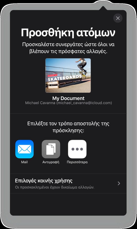 Η οθόνη «Προσθήκη ατόμων» στην οποία εμφανίζεται μια φωτογραφία της παρουσίασης προς κοινή χρήση. Κάτω από αυτήν υπάρχουν κουμπιά για την αποστολή της πρόσκλησης με διάφορους τρόπους, όπως Mail, «Αντιγραφή συνδέσμου» και «Περισσότερα». Στο κάτω μέρος υπάρχει το κουμπί «Επιλογές κοινής χρήσης».
