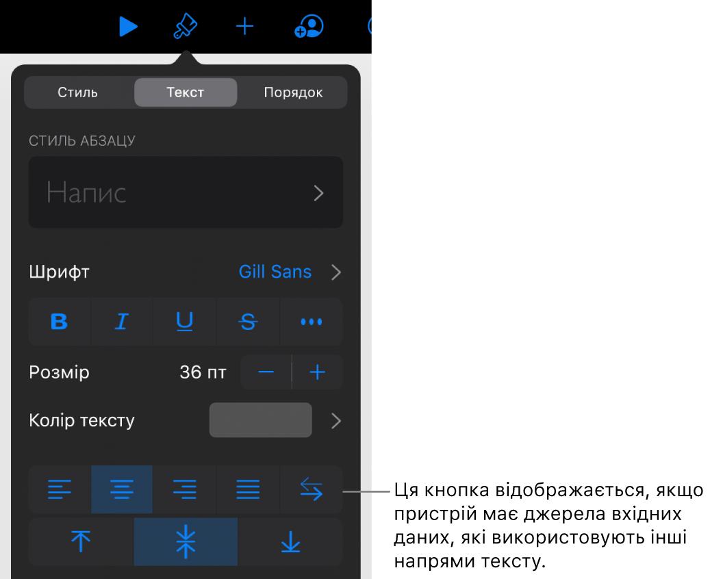 Елементи керування текстом в меню «Формат» з виноскою на кнопку «Зліва направо».