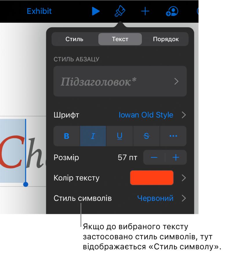 Елементи керування форматом тексту зі стилем символів під елементами керування кольором. Стиль символів «Немає» і зірочка.