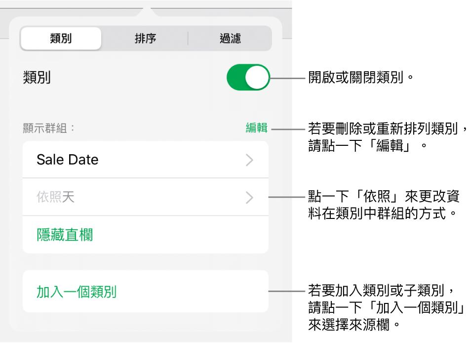 iPad 版的「類別」選單包含以下選項:關閉類別、刪除類別、重新分類資料、隱藏來源欄和加入類別。