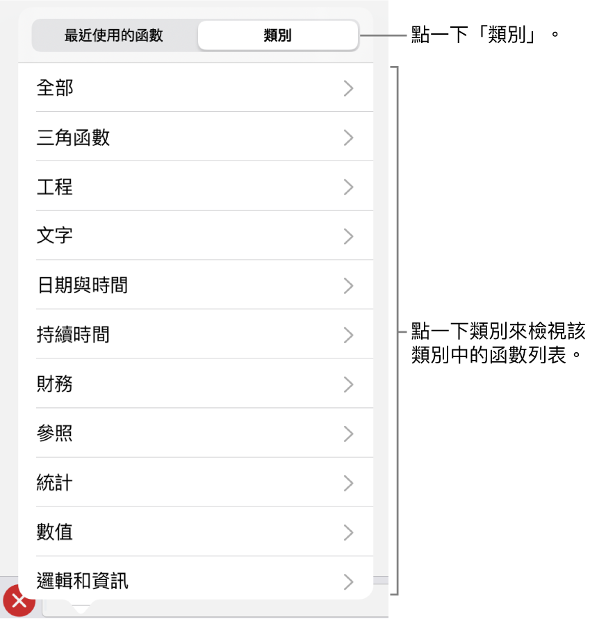 「函數瀏覽器」的「類別」按鈕已選取,下方顯示類別列表。