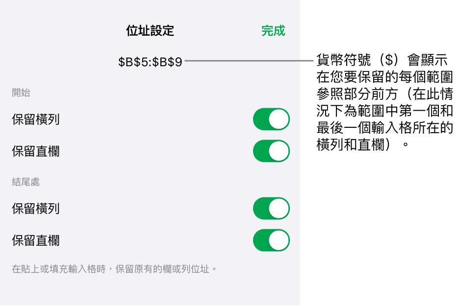用於指定哪一個輸入格的橫列和直欄參照會在移動或拷貝輸入格時保留的控制項目。貨幣符號顯示在您要保留的參照範圍的每個部分前。