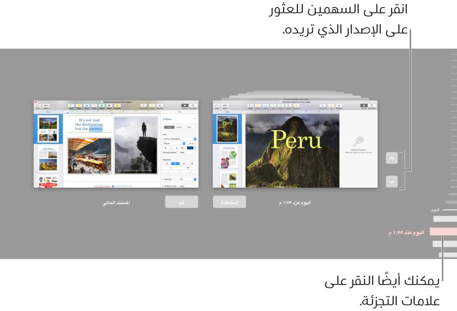 المخطط الزمني للإصدارات يعرض المستند الحالي على اليسار والإصدار الحالي على اليمين.
