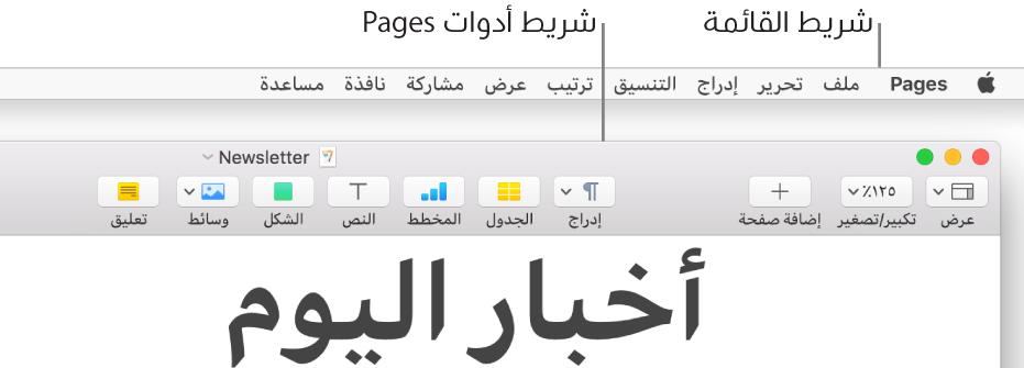 شريط القائمة مع قائمة Apple وقائمة Pages في الزاوية العلوية اليمنى وأسفلها، وشريط أدوات Pages مع أزرار عرض وتكبير/تصغير في الزاوية العلوية اليمنى.