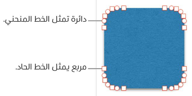 شكل مع نقاط قابلة للتحرير.