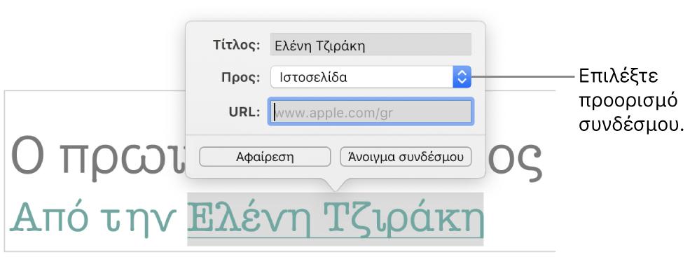 Το αναδυόμενο «Ρυθμίσεις συνδέσμου» με ένα πεδίο «Προβολή», «Σύνδεσμος προς» (έχει οριστεί σε «Ιστοσελίδα») και «Σύνδεσμος». Στο κάτω μέρος του αναδυόμενου υπάρχουν τα κουμπιά «Αφαίρεση» και «Άνοιγμα συνδέσμου».