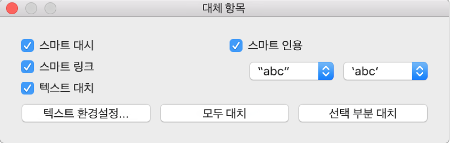 대체 항목 윈도우.