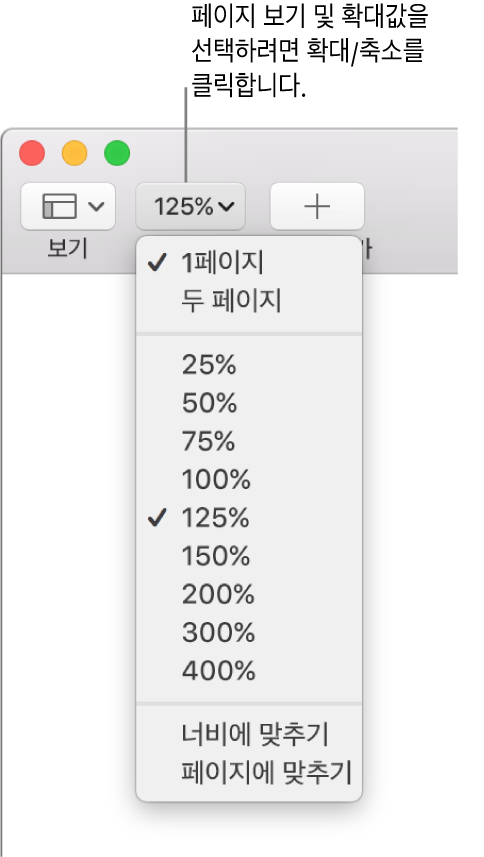 상단에 하나 및 두 페이지 보기, 아래에 25%부터 400%까지의 백분율, 하단에 너비에 맞추기 및 페이지에 맞추기 옵션이 있는 확대/축소 팝업 메뉴.