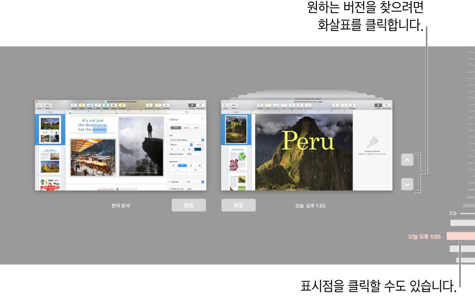 왼쪽에는 현재 문서, 오른쪽에는 최신 버전이 표시되어 있는 버전 타임라인.