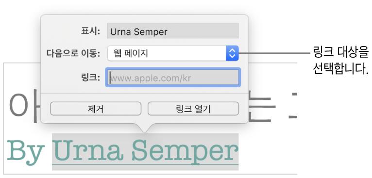디스플레이 필드, 다음으로 연결(웹 페이지로 설정됨) 및 링크 필드가 있는 링크 설정 팝오버. 팝오버 하단에 제거 버튼과 링크 열기 버튼이 있습니다.