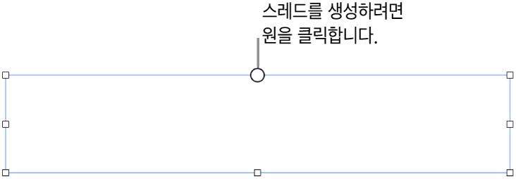 상단에 흰색 원이 있고 각 모서리와 측면 및 하단에 크기 조절 핸들이 있는 빈 텍스트 상자.
