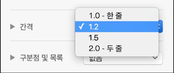 한 줄, 두 줄 및 기타 옵션이 표시된 간격 팝업 메뉴.