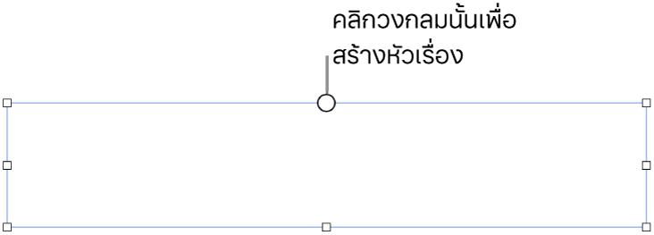 กล่องข้อความที่ว่างเปล่าที่มีวงกลมสีขาวอยู่ที่ด้านบนสุดและขอบจับปรับขนาดอยู่ที่มุมต่างๆ ด้านต่างๆ และด้านล่างสุด